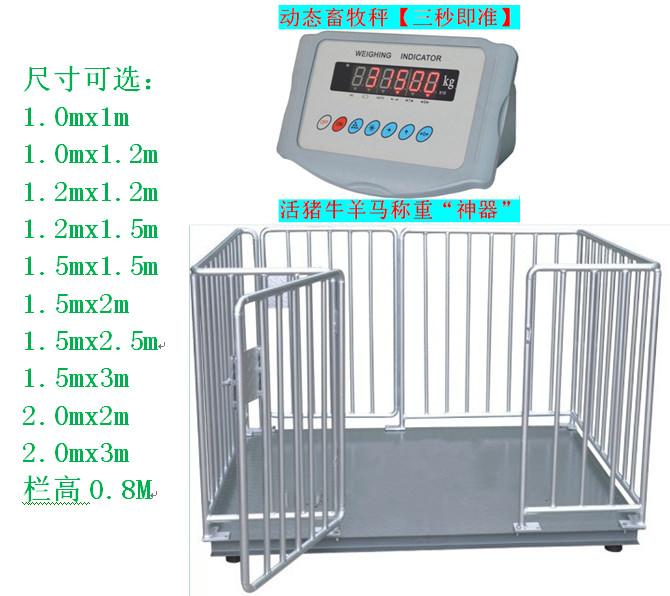 图4-22称重设备